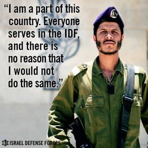 IDF recruitment poster, from IDF official blog -- www.idfblog.com,