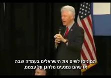 "Top 3 Signs Bill Clinton didn't kill himself to ""give"" the Palestinians a State"