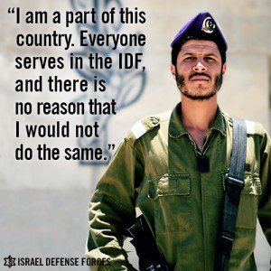 IDF recruitment poster, from IDF official blog -- www.idfblog.com,