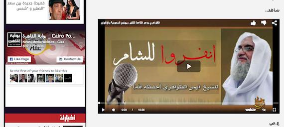Al-Zawahiri Supports Syrian al-Qaeda, calls for more global Volunteers