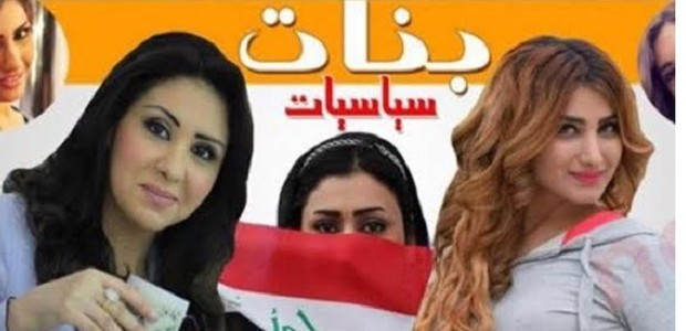 Now Iraqi Elections are infected by Facebook, Twitter Fake News