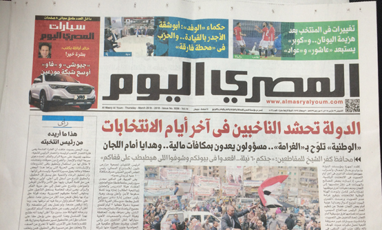 al-masry-election
