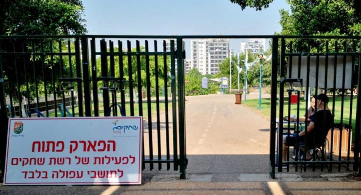 Israeli Jim Crow: Court Halts Park Entry Ban Deemed Racist by Palestinian-Israelis